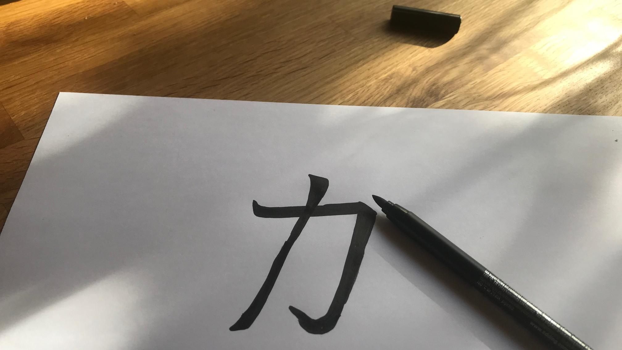Das chinesische Symbol für Stärke ähnelt dem deutschen Buchstaben